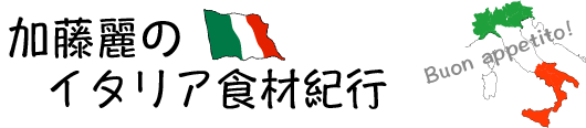 加藤麗のイタリア食材紀行